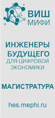 Высшая инжиниринговая школа НИЯУ МИФИ